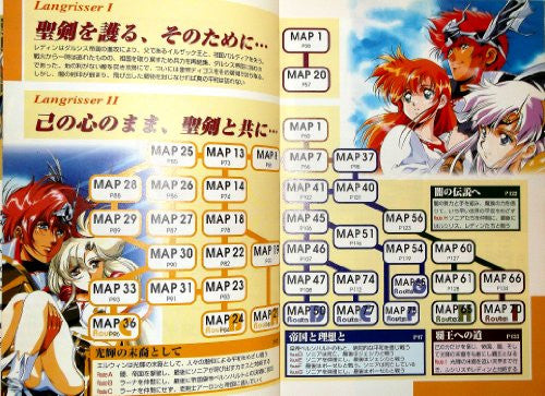 Image 2 for Langrisser 1 & 2 Perfect Strategy Guide Book Secret Book / Ps