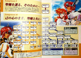 Thumbnail 2 for Langrisser 1 & 2 Perfect Strategy Guide Book Secret Book / Ps