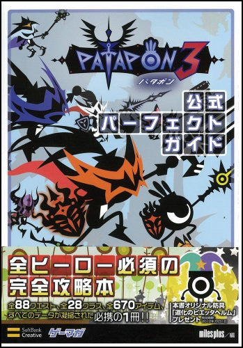 Image 1 for Patapon 3 Official Perfect Guide Book / Psp