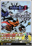 Thumbnail 1 for Patapon 3 Official Perfect Guide Book / Psp