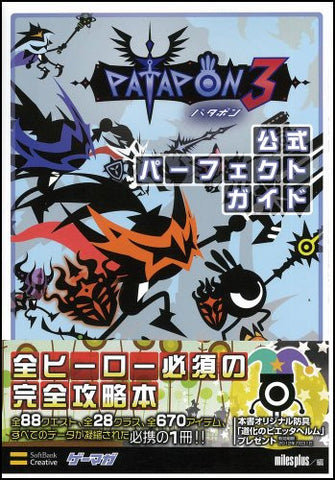 Image for Patapon 3 Official Perfect Guide Book / Psp