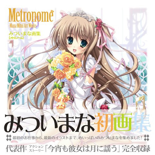 Image 1 for Metronome Mana Mitsui Art Works