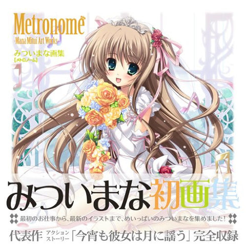 Image for Metronome Mana Mitsui Art Works