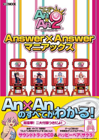 Image for Answer X Answer Maniacs