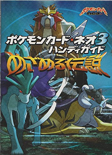 Image 1 for Pokemon Card Neo 3 Handy Guide Book   Mezameru Densetsu