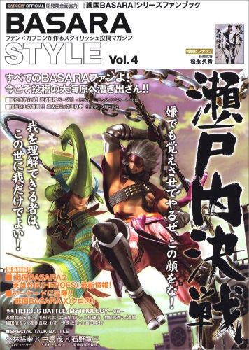 Image 1 for Basara Style Vol.4