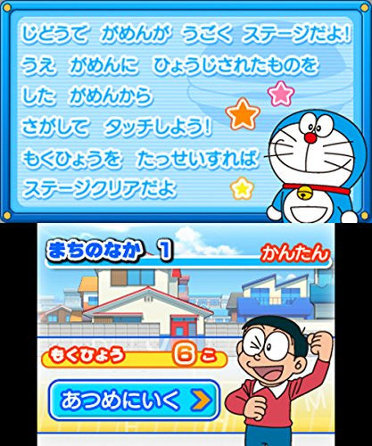 Image 4 for Doraemon: Nobita to Yousei no Fushigi Collection