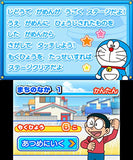 Thumbnail 4 for Doraemon: Nobita to Yousei no Fushigi Collection