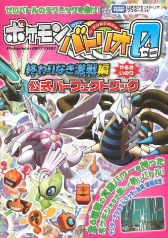 Image for Pokemon Battrio Guidebook