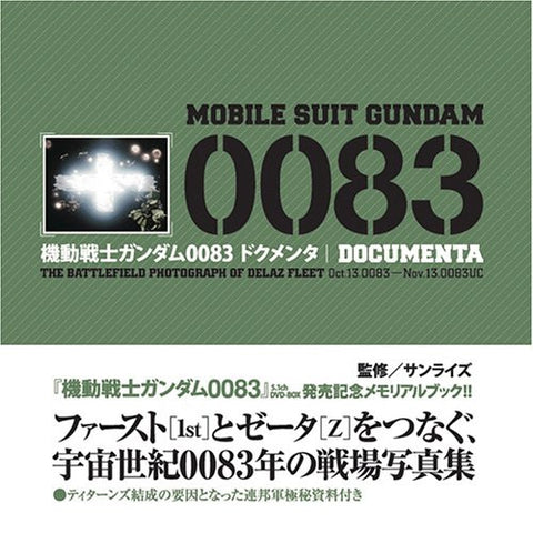 Image for Gundam 0083 Documenta Analytics Illustration Art Book