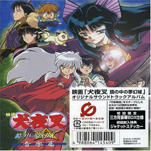 Image 1 for Inuyasha the Movie: The Castle Beyond the Looking Glass Music Compilation