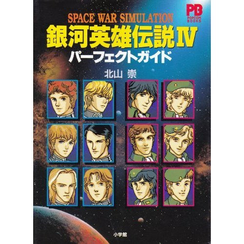 Legend Of The Galactic Heroes Ginga Eiyu Densetsu 4 Perfect Guide Book Windows W/Fd
