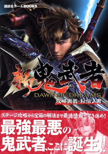Image 1 for Onimusha Dawn Of Dreams Strategy Guide Book Ougi, Hiden No Sho / Ps2