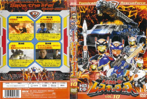 Image 2 for Tomika Hero Rescue Force Vol. 10