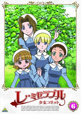 Image for Les Miserables Shojo Cossette 6