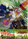 Thumbnail 1 for The King Of Braves Gaogaigar Vol.9