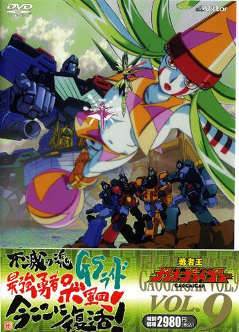 Image for The King Of Braves Gaogaigar Vol.9