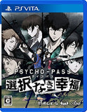 Thumbnail 1 for Psycho-Pass: Sentaku Naki Koufuku