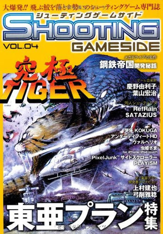Shooting Game Side #4 Japanese Shooting Videogame Specialty Book