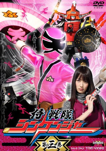 Image 1 for Samurai Sentai Shinkenger Vol.3