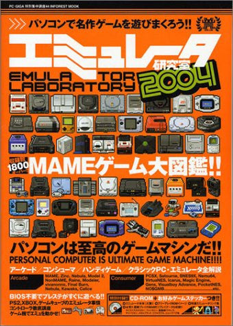 Image for Emulator Laboratory 2004 Guide Book