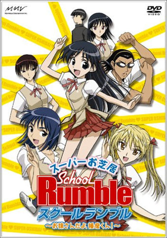 Image for Super Oshibai School Rumble - Osarusan dayo Harima-kun! -