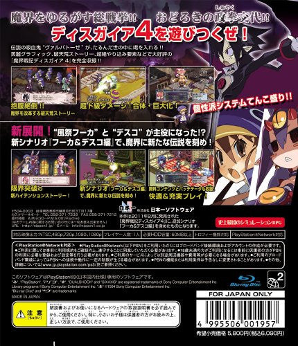 Image 2 for Makai Senki Disgaea 4 [Limited Edition]