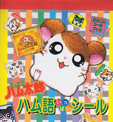 Image 1 for Hamtaro Ham Words Full Sticker Collection Book
