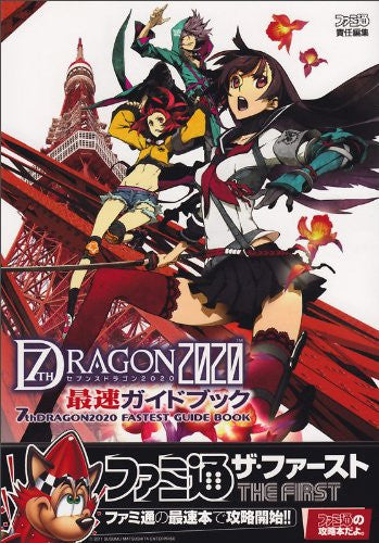 Image 1 for 7th Dragon 2020 Fastest Guide Book