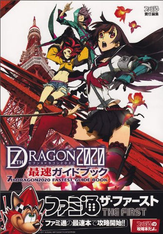 7th Dragon 2020 Fastest Guide Book