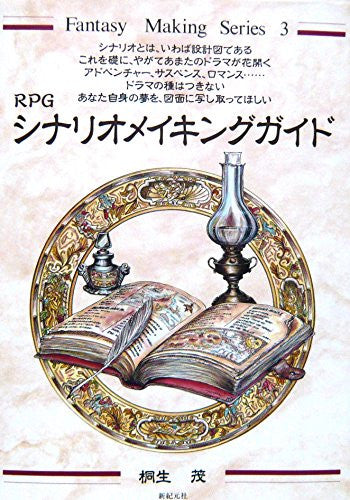 Image 1 for Rpg Scenario Making Guide Fan Book (Fantasy Making Series)
