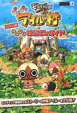 Image 1 for Monster Hunter Diary Poka Poka Airu Village Nonbiri Mura Okoshi Guide Book Psp