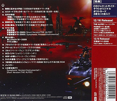 Image 2 for Space Battleship Yamato Resurrection Original Soundtrack