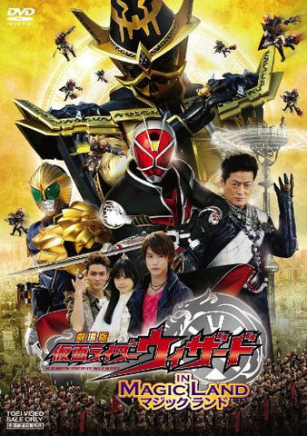 Image for Kamen Rider Wizard In Magic Land