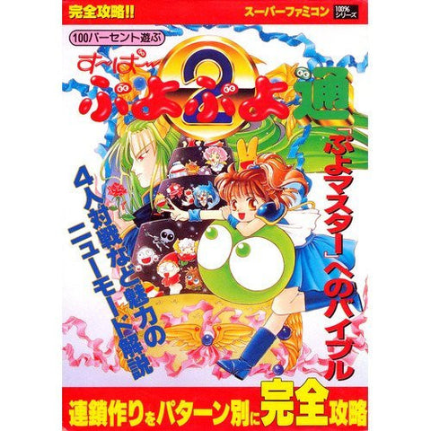 Image for Super Puyo Puyo Tsu Puyo Master Bible Book / Snes