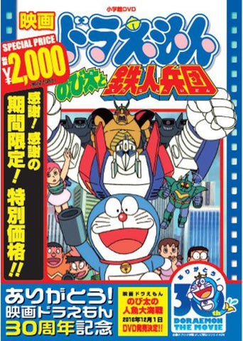 Image for Theatrical Feature Doraemon: Nobita To Tetsujin Heidan [Limited Pressing]