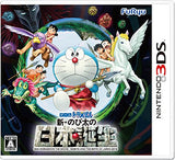 Thumbnail 1 for Doraemon: Shin Nobita no Nippon Tanjou