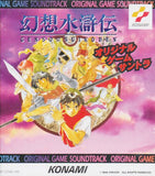 Thumbnail 2 for GENSOSUIKODEN ORIGINAL GAME SOUNDTRACK