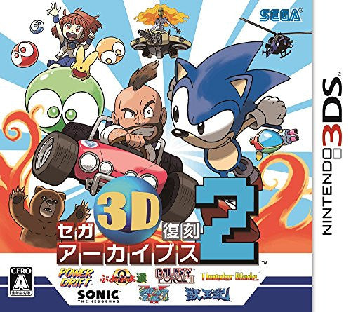 Image 1 for Sega 3D Fukkoku Archives 2