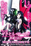 Accel World: Kasoku no Chouten [Regular Edition] - 10