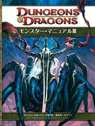 dungeons dragons monster manual iii 4 basic rule book role playin rh solarisjapan com monster manual 4th edition pdf monster manual 4e