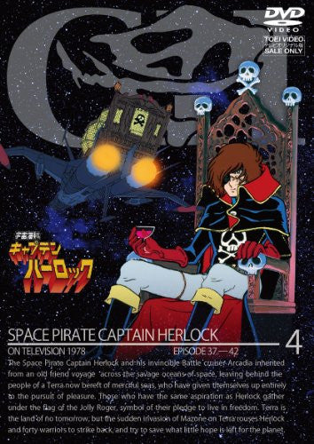 Image 1 for Space Pirate Captain Herlock / Uchu Kaizoku Captain Harlock Vol.4