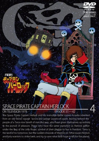 Image for Space Pirate Captain Herlock / Uchu Kaizoku Captain Harlock Vol.4