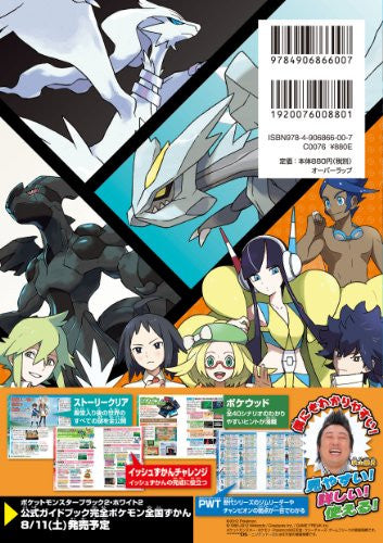 Image 3 for Pokemon Black 2 And Pokemon White 2 Full Story Official Guide Book