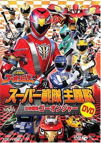 Image 1 for Super Sentai Shudaika DVD Engine Sentai Go-onger