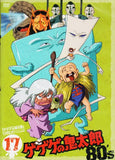 Thumbnail 1 for Gegege No Kitaro 80's 17 1985 Third Series