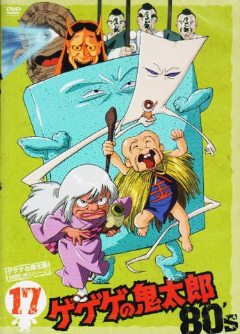 Image for Gegege No Kitaro 80's 17 1985 Third Series
