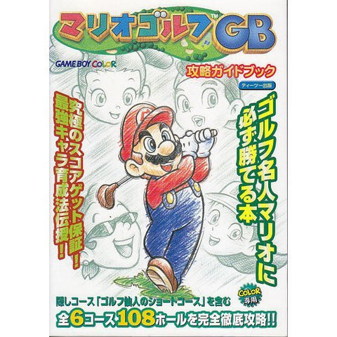 Image for Mario Golf Gb Strategy Guide Book / Gb