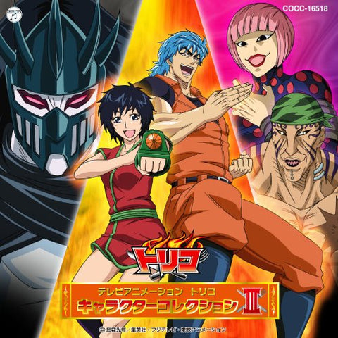 Image for Toriko Character Collection III