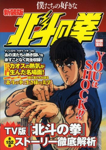 Image 1 for Fist Of The North Star: Bokutachi No Sukina Fist Of The North Star Tv Ban Complete Analytics Illustration Art Book